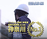 大和TVCM