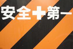 大規模修繕の施工業者選びは慎重に